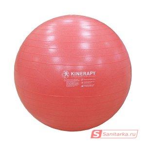 Гимнастический мяч (фитбол) KINERAPY GYMNASTIC BALL диаметр 65 см RB265